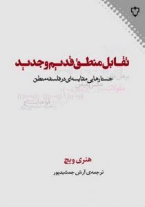 تقابل منطق قدیم و جدید اثر هنری ویچ ترجمه آرش جمشیدپور